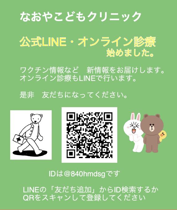 LINEの宣伝