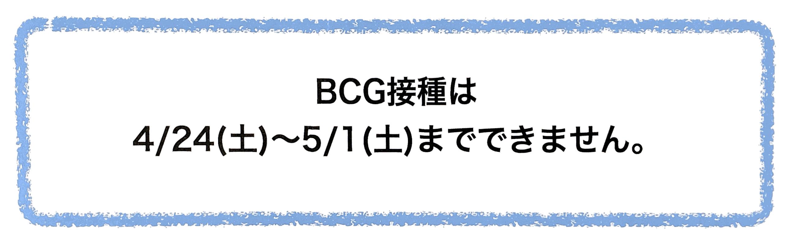 BCG kyuusi